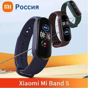[Contas Novas] Xiaomi Mi Band 5